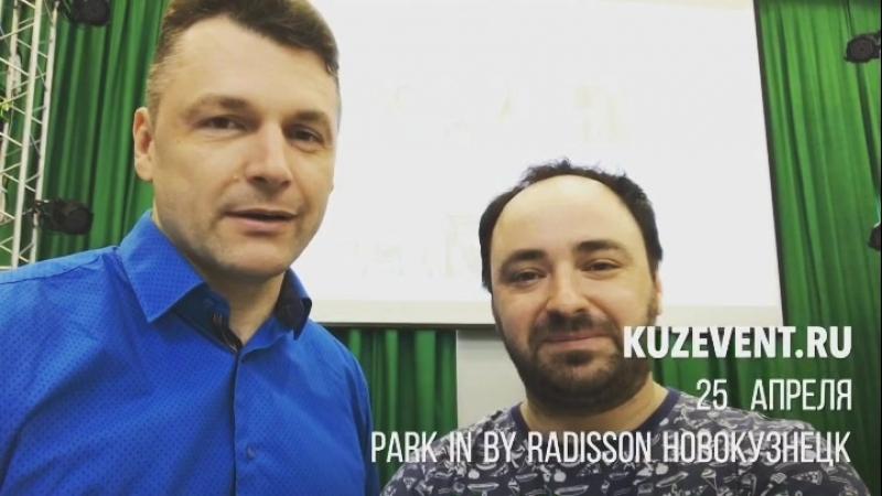 Приглашение на Kuzbass Event Forum конференцию 25 апреля 2018