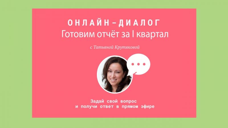 Онлайн-диалог «Готовим отчёт за I квартал»