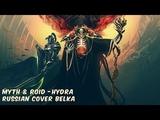 MYTH &amp ROID - HYDRA (RUSSIAN COVER BELKA)