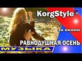 Красивая музыка офигеть За окном Равнодушная осень KorgStyle D Zinovich EuroDisco 2017