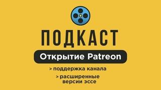 Открытие Patreon, Развитие Канала и Расширенные Версии Эссе (Подкаст)