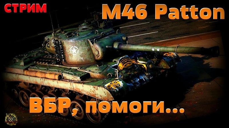 M46 Patton 🔝 СТРИМ wot 🔝 Американский средний танк 9 уровень M46 Patton ✔️ world of tanks