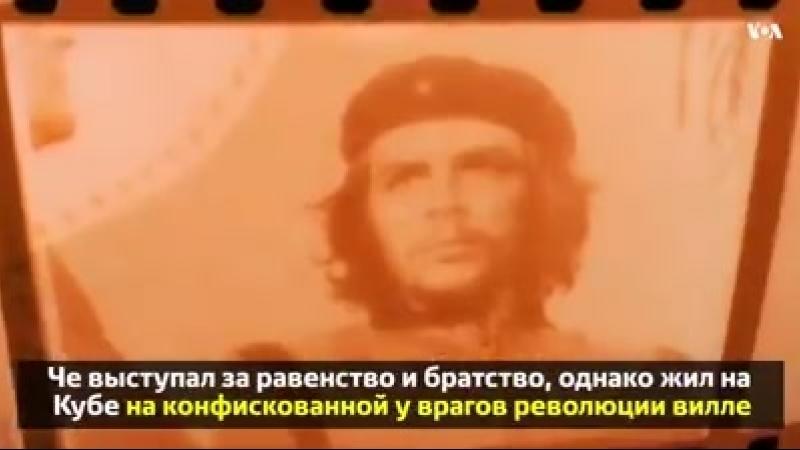 9 кастрычніка 1967 гады ў Балівіі быў забіты кубінскі рэвалюцыянер