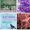 24/05 Вдовин/Липатов/Мазур в Архео!