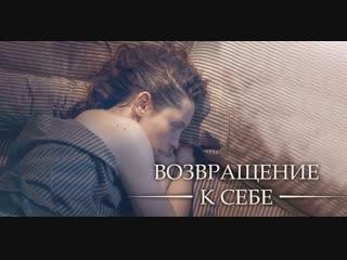 Vozvrashenie k sebe (2018) 1-2-3-4 серия