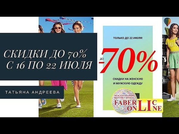С 16 по 22 июля 2018 г Скидки до 70% Faberliconline