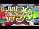 ШКОЛОСАХАР 59 1080p FullHD