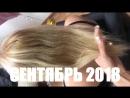 Состояние волос за 3 месяца носки нашего наращивания