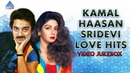 Kamal Haasan Sridevi Love Songs Video Jukebox Tamil Movie Songs SPB S Janaki Ilayaraja