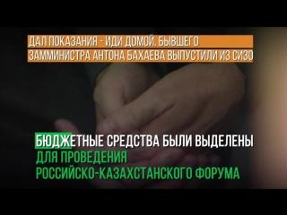 Дал показания - иди домой. Бывшего замминистра Антона Бахаева выпустили из СИЗО