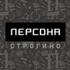 ПЕРСОНА-Строгино