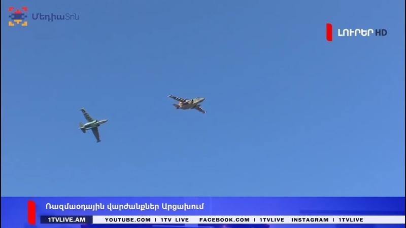 Արցախում մեկնարկել են ռազմական ավիացիայ1387