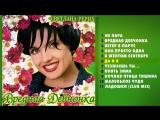Светлана Рерих - Вредная девчонка (Альбом 1998 г)