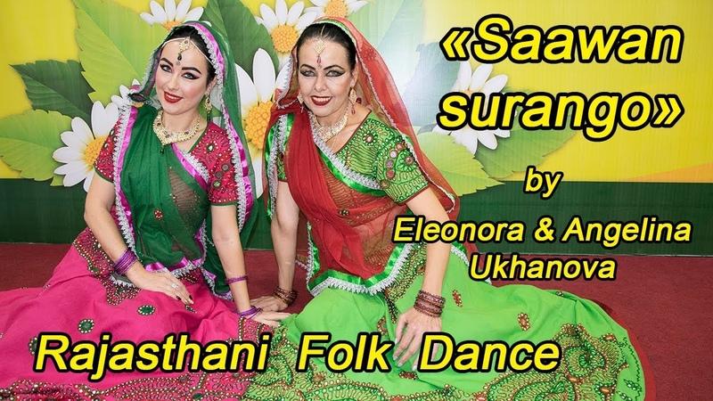 Saawan surango Rajasthani folk dance by Eleonora and Angelina Ukhanova
