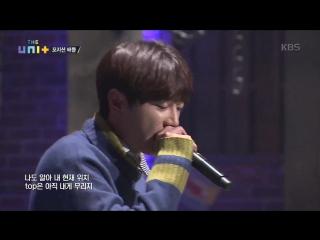 더 유닛 The Unit - 무대 씹어삼킨 빅스타 광렬, 아니 성학의 랩 배틀 무대!. 20171209
