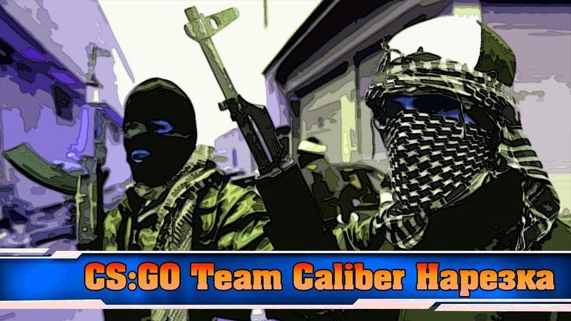 CS GO Team Caliber с калаша две головы FULL SKILL Моменты из игры Нарезка от Калибра