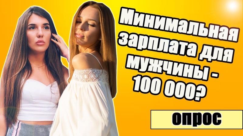 Сколько должен зарабатывать мужчина? Средняя зарплата в Москве. Опрос девушек в спальных районах!