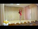 Альбина - гимнастический танец.