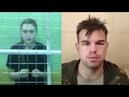 Провокатор ФСБ сдал ребят, которых заманил в созданную им же «экстремистскую» организацию (2018)