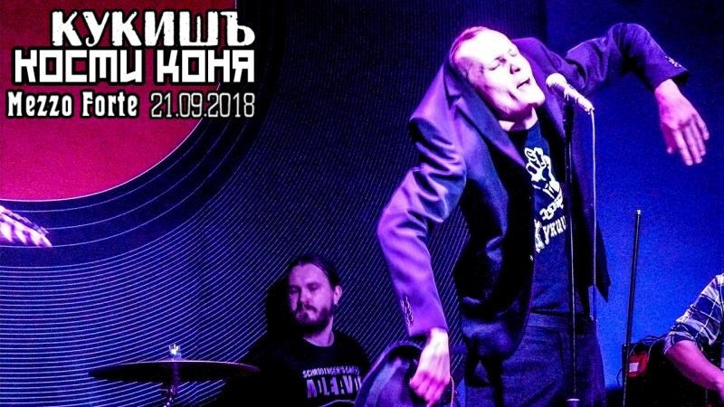 Кукишъ - Кости Коня [Live Music Video]