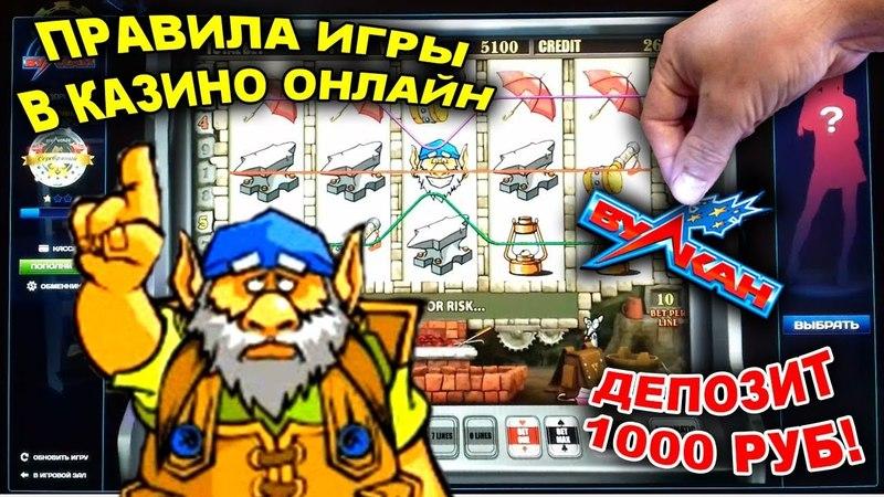 Тактика игры в казино Вулкан с депозитом 1000 руб. в игровой слот Гном на реальные деньги.