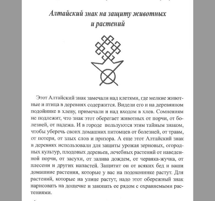 Алтайский знак на защиту животных и растений C5BQd0yE59c