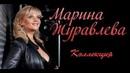 2 Концерта Марины Журавлёвой: Концерт в Волгодонске (2010)_Концерт в Любеке (1997)