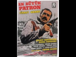 En Büyük Patron - Fikret Hakan _ Meral Orhonsay (1975 - 68 Dk)