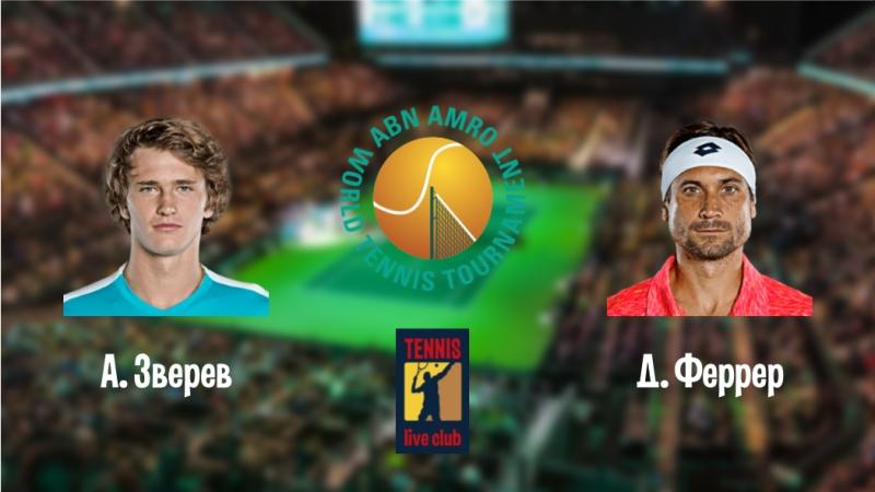 ABN AMRO World Tennis Tournament. А. Зверев - Д. Феррер. 1 круг. 🔥