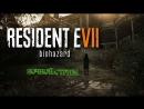 Resident Evil 7: Biohazard Прохождение игры на русском языке | средний уровень сложности
