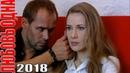 Прекрасный фильм есть только у нас ЛЮБОВЬ ОДНА Русские мелодрамы новинки фильмы HD