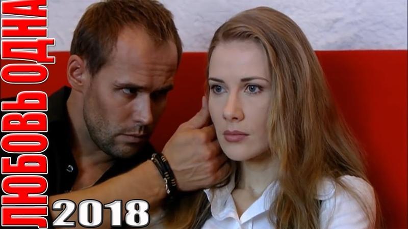 Прекрасный фильм есть только у нас! ЛЮБОВЬ ОДНА Русские мелодрамы новинки, фильмы HD