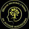 Школа молодых учёных по детской психиатрии