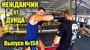 Век живи - век учись! Не стандартная фишка от Дунца / nonstandard atack boxing / muay thai dtr bdb - dtr exbcm! yt cnfylfhnyfz