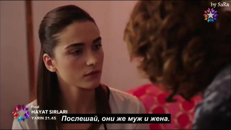 Гфид 31 - Фазилет сказала Севде, что малышка - это дочь Гекхана (рус.суб)