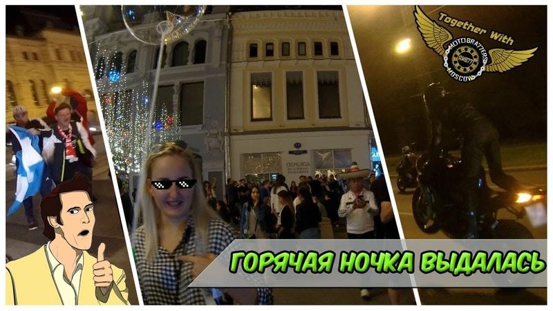 ТОЛПА ФУТБОЛЬНЫХ ФАНАТОВ Жогово по ночной Москве с MOTOBRAZZERZ4k video