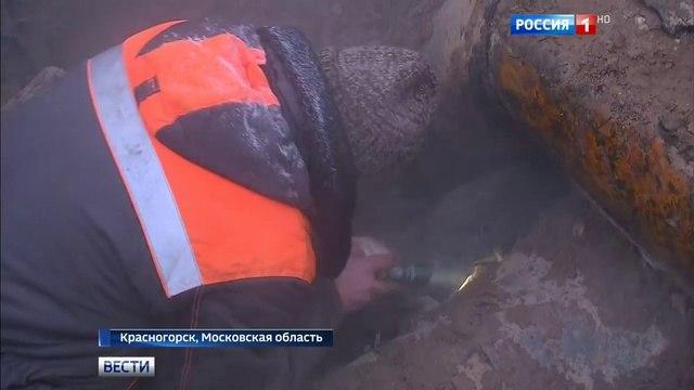 Вести-Москва • Авария в подмосковном Красногорске: без тепла остались 15 тысяч человек