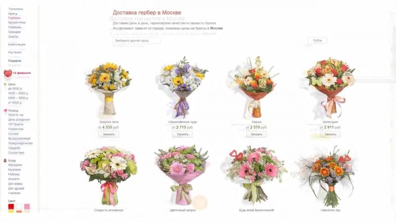 Flora Express заказ и доставка цветов и букетов по всему миру. скидки