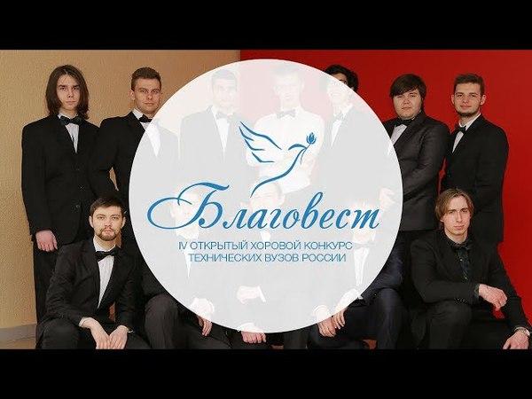 Благовест 2018 Духовная музыка Студенческий хор Камертон ТулГУ г Тула