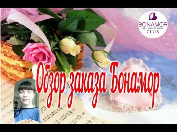Обзор заказа Бонамор. | Bonamor| Нина Ибранова