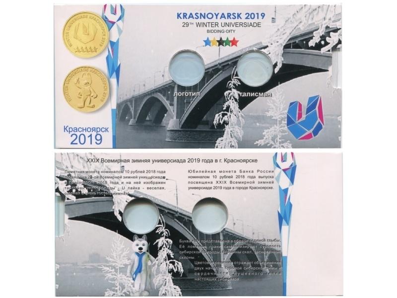Буклет с блистерами на 2 монеты номиналом 10 рублей Универсиада в Красноярске