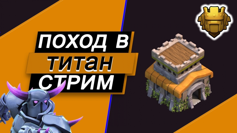 ПОХОД В ЛИГУ: ТИТАН НА 8ТХ / CLASH OF CLANS (ЧЕКАЮ ТОЛЬКО С ДОНАТА)
