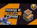 ПОХОД В ЛИГУ ТИТАН НА 8ТХ CLASH OF CLANS ЧЕКАЮ ТОЛЬКО С ДОНАТА