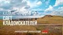 Слёт кладоискателей в Казахстане 15.07.2018 [Видеоотчет] / МДРегион