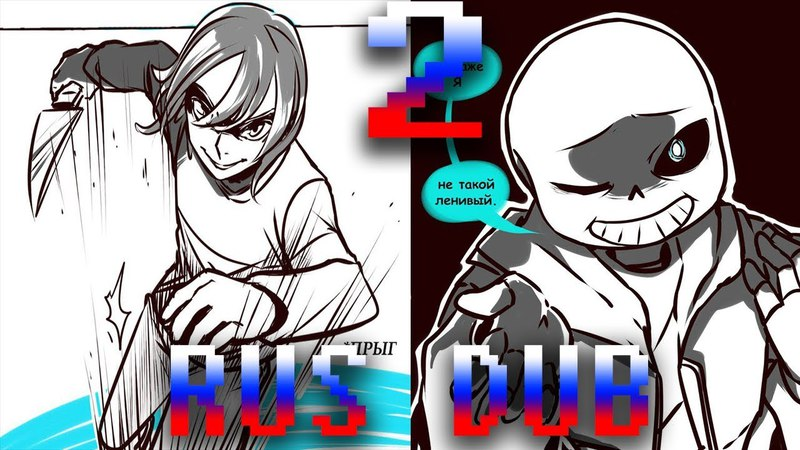 【Undertale RUS DUB Mr Fresh】Gauntlet Throne №2 18