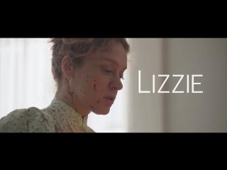Месть Лиззи Борден   Lizzie (русский трейлер)