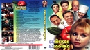 Райское яблочко 1998 комедия