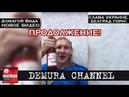 Домагой Вида записал новое видео СЛАВА УКРАИНЕ, Белград гори!