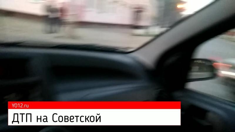 ДТП на улице Советской в Йошкар-Оле