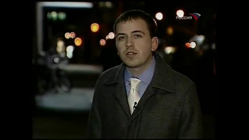 Константин Сёмин. Вести. 11.12.2006 г.